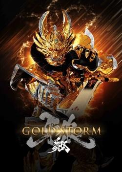 Nonton Film Garo: GOLDSTORM Part 1 Subtitle Indonesia Streaming Movie Download