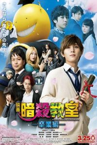 Nonton Film Assassination Classroom: The Graduation (2016) Subtitle Indonesia Streaming Movie Download