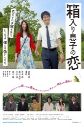 Nonton Film Blindly in Love (2013) Subtitle Indonesia Streaming Movie Download