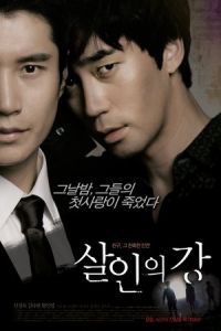 Nonton Film Bloody Innocent (2010) Subtitle Indonesia Streaming Movie Download