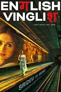 Nonton Film English Vinglish (2012) Subtitle Indonesia Streaming Movie Download