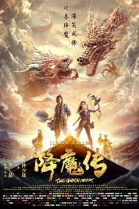 Nonton Film The Golden Monk (2017) Subtitle Indonesia Streaming Movie Download