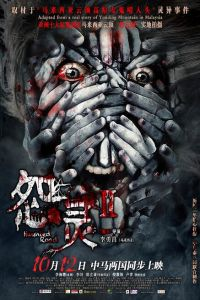 Nonton Film Haunted Road 2 (2017) Subtitle Indonesia Streaming Movie Download