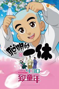 Nonton Film Ikkyû san(2014) Subtitle Indonesia Streaming Movie Download