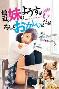 Nonton Film Imocho Live Action (2014) Subtitle Indonesia Streaming Movie Download