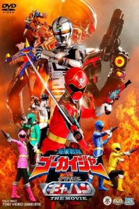 Nonton Film Kaizoku Sentai Gokaiger vs. Space Sheriff Gavan: The Movie (2012) Subtitle Indonesia Streaming Movie Download