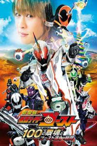 Nonton Film Kamen Rider Ghost the Movie: The 100 Eyecons and Ghost's Fateful Moment (2016) Subtitle Indonesia Streaming Movie Download