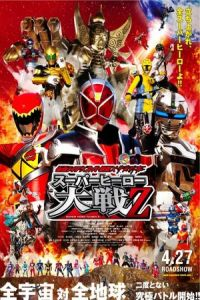 Nonton Film Kamen Rider × Super Sentai × Space Sheriff: Super Hero Taisen Z (2013) Subtitle Indonesia Streaming Movie Download