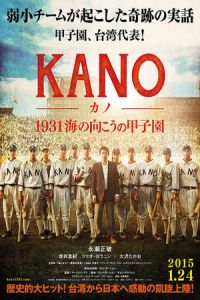 Nonton Film Kano (2014) Subtitle Indonesia Streaming Movie Download