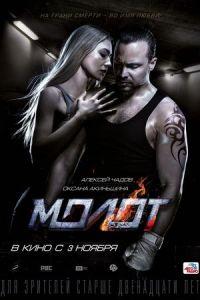 Nonton Film Molot (2016) Subtitle Indonesia Streaming Movie Download