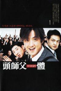 Nonton Film My Boss, My Hero (2001) Subtitle Indonesia Streaming Movie Download