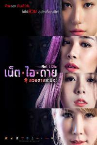 Nonton Film Net I Die (2017) Subtitle Indonesia Streaming Movie Download