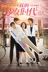 Nonton Film Our Times (2015) Subtitle Indonesia Streaming Movie Download