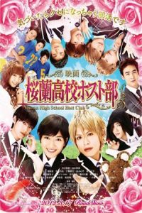 Nonton Film Ouran High School Host Club (2012) Subtitle Indonesia Streaming Movie Download