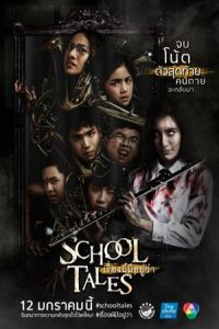 Nonton Film School Tales (2017) Subtitle Indonesia Streaming Movie Download