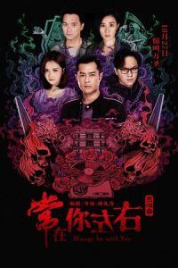 Nonton Film Seung joi nei jor yau (2017) Subtitle Indonesia Streaming Movie Download