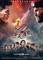 Nonton Film Sky Hunter (2017) Subtitle Indonesia Streaming Movie Download