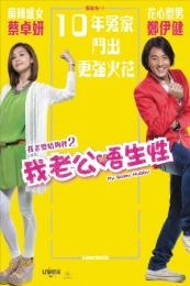Nonton Film Wo lao gong m sheng xing (2012) Subtitle Indonesia Streaming Movie Download