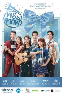 Nonton Film A Gift(2016) Subtitle Indonesia Streaming Movie Download