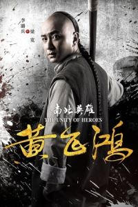 Nonton Film The Unity of Heroes (2018) Subtitle Indonesia Streaming Movie Download