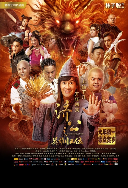 Nonton Film The Incredible Monk(2018) Subtitle Indonesia Streaming Movie Download