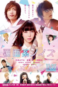 Nonton Film Anonymous Noise (Fukumen-kei Noise) (2017) Subtitle Indonesia Streaming Movie Download