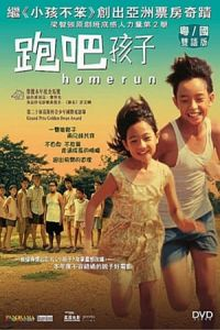 Nonton Film Homerun (Pao ba hai zi) (2003) Subtitle Indonesia Streaming Movie Download