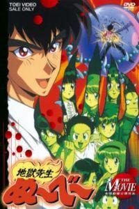 Nonton Film Jigoku Sensei Nube: The Movie(1996) Subtitle Indonesia Streaming Movie Download