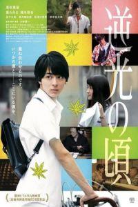Nonton Film Lights of Kyoto (Gyakko no Koro) (2017) Subtitle Indonesia Streaming Movie Download