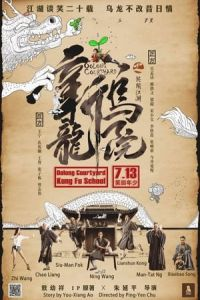 Nonton Film Oolong Courtyard: KungFu School (Oolong Courtyard) (2018) Subtitle Indonesia Streaming Movie Download