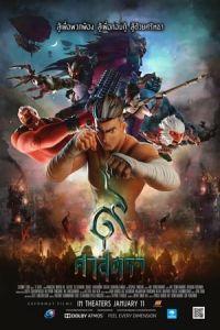 Nonton Film The Legend of Muay Thai: 9 Satra(2018) Subtitle Indonesia Streaming Movie Download