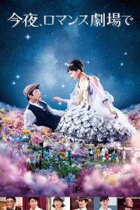 Nonton Film Tonight, at the Movies (Kon'ya, romansu gekijo de) (2018) Subtitle Indonesia Streaming Movie Download