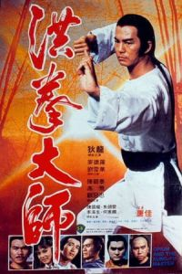 Nonton Film Lightning Fists of Shaolin (Hung kuen dai see) (1984) Subtitle Indonesia Streaming Movie Download