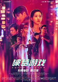 Nonton Film Dream Breaker (2017) Subtitle Indonesia Streaming Movie Download