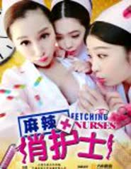 Nonton Film Fetching Nurse (2016) Subtitle Indonesia Streaming Movie Download