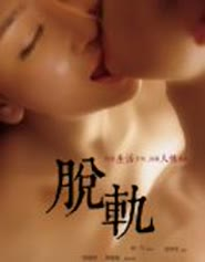 Nonton Film Tuo Gui (2016) Subtitle Indonesia Streaming Movie Download