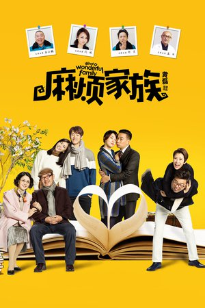 Nonton Film What A Wonderful Family! (2017) Subtitle Indonesia Streaming Movie Download