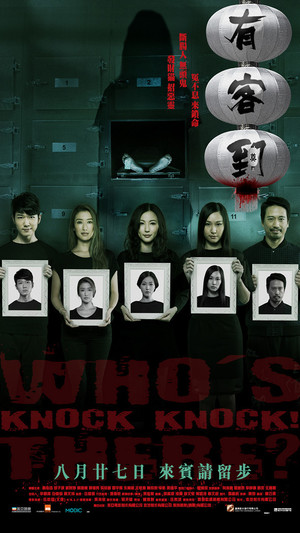 Nonton Film Knock Knock Who's There? (2015) Subtitle Indonesia Streaming Movie Download