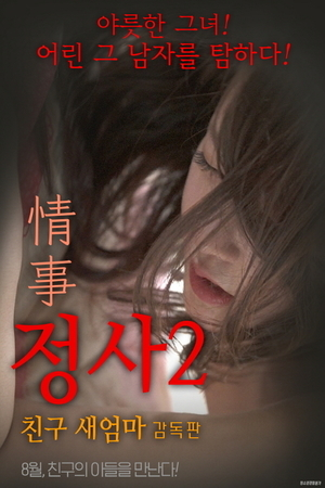 Nonton Film An Affair 2: My Friend's Step Mother (2017) Subtitle Indonesia Streaming Movie Download