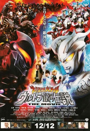 Nonton Film Mega Monster Battle: Ultra Galaxy Legends – The Movie (2009) Subtitle Indonesia Streaming Movie Download