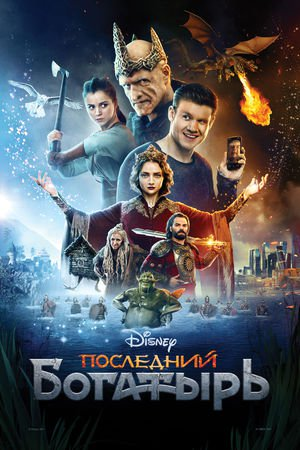 Nonton Film Posledniy bogatyr (2017) Subtitle Indonesia Streaming Movie Download