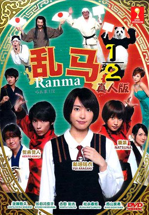 Nonton Film Ranma ½ (2011) Subtitle Indonesia Streaming Movie Download