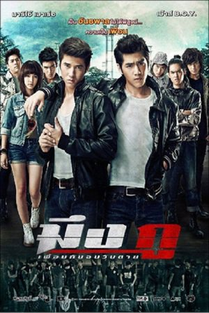 Nonton Film Friends Never Die (2012) Subtitle Indonesia Streaming Movie Download