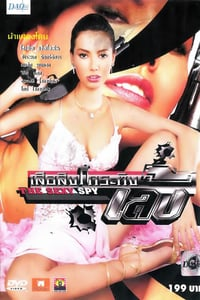 Nonton Film The Sexy Spy (2004) Subtitle Indonesia Streaming Movie Download