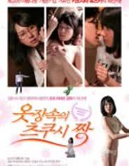 Nonton Film Tsukushi's Erotic Story (2012) Subtitle Indonesia Streaming Movie Download