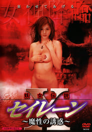 Nonton Film Siren X (2008) Subtitle Indonesia Streaming Movie Download