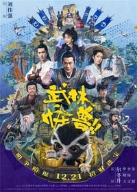 Nonton Film Wu lin guai shou (2018) Subtitle Indonesia Streaming Movie Download