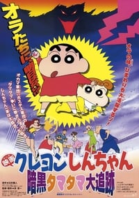 Nonton Film Kureyon Shin-chan ankoku tamatama daitsuiseki (1997) Subtitle Indonesia Streaming Movie Download