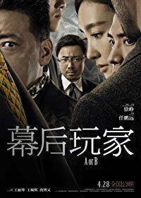 Nonton Film A or B (2018) Subtitle Indonesia Streaming Movie Download