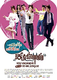 Nonton Film You Deserve To Be Single (2010) Subtitle Indonesia Streaming Movie Download